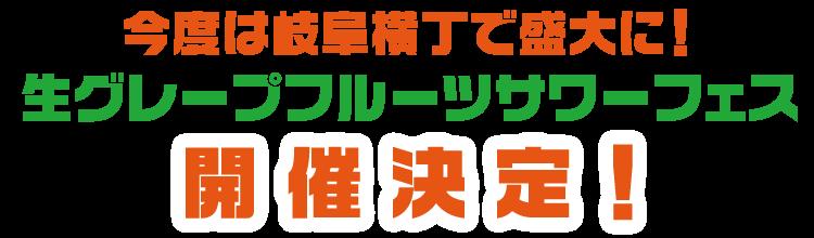 みんなお肉も大好きー!渋谷肉横丁の盛大に!GW限定で全国から15種類以上が登場!