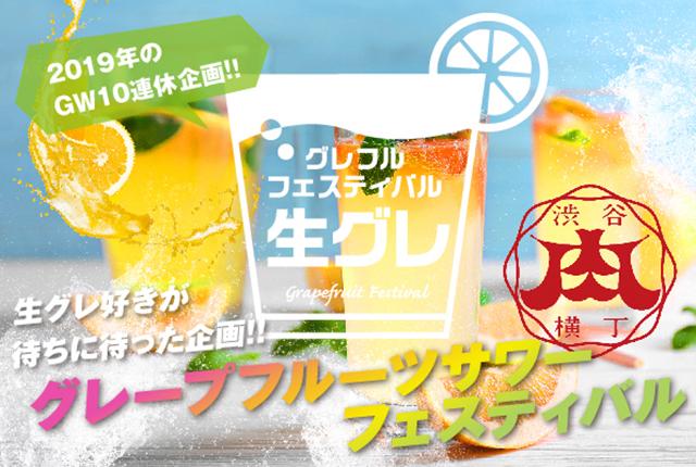 生グレープフルーツサワーフェス@渋谷肉横丁